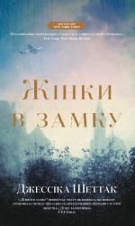 Жінки в замку - фото обкладинки книги
