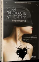 Жінки, які кохають до нестями - фото обкладинки книги