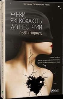 Жінки, які кохають до нестями - фото книги