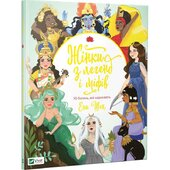Жінки з легенд і міфів. 50 богинь, які надихають - фото обкладинки книги