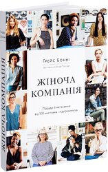 Жіноча компанія. Поради й натхнення від 100 мисткинь і підприємниць - фото обкладинки книги
