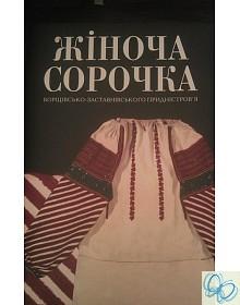 Книга Жіноча сорочка Борщівсько-Заставнівського Придністров'я