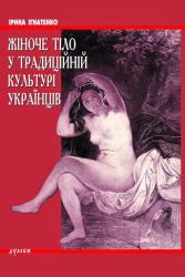 Жіноче тіло у традиційній культурі українців