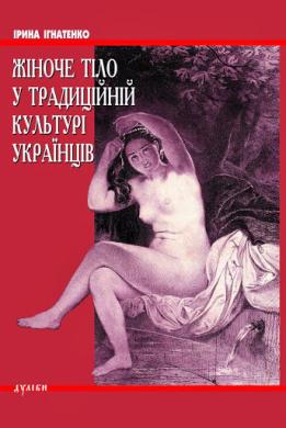 Жіноче тіло у традиційній культурі українців - фото книги