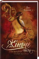 Жіноче тіло у традиційній культурі українців - фото обкладинки книги