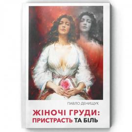 Жіночі груди. Пристрасть та біль - фото книги