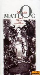 Жіночий аркан у саду нетерпіння - фото обкладинки книги