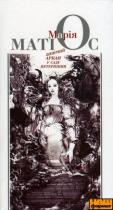 Книга Жіночий аркан у саду нетерпіння