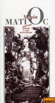 Жіночий аркан у саду нетерпіння - фото книги