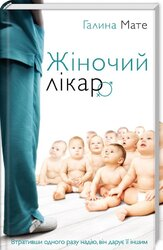 Жіночий лікар - фото обкладинки книги