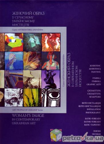 Книга Жіночий образ у сучасному українському мистецтві