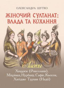 Жіночий султанат: влада та кохання - фото книги