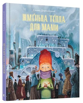 Книга Жменька тепла для мами