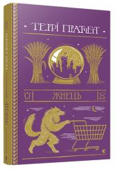 Жнець - фото обкладинки книги