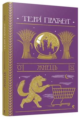 Жнець - фото книги