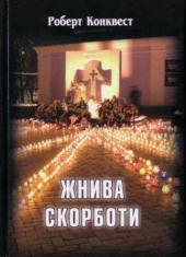 Жнива скорботи - фото обкладинки книги