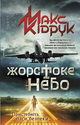 Жорстоке небо - фото обкладинки книги