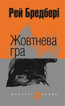 Книга Жовтнева гра