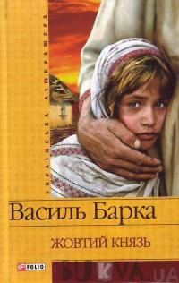 Жовтий князь - фото книги