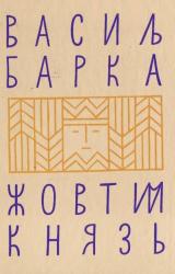 Жовтий князь - фото обкладинки книги