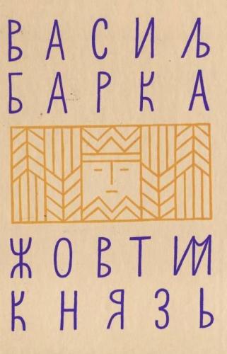 Книга Жовтий князь