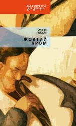 Жовтий кром - фото обкладинки книги