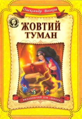 Книга Жовтий туман