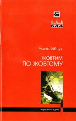 Жовтим по жовтому - фото обкладинки книги
