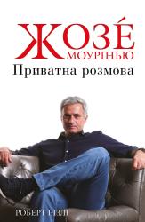 Жозе Моурінью. Приватна розмова - фото обкладинки книги