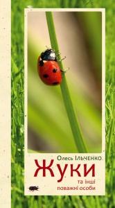 Жуки та інші поважні особи - фото книги