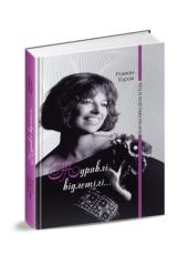Журавлі відлетілі: есеї про Квітку Цісик та її рід - фото обкладинки книги