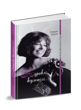 Журавлі відлетілі: есеї про Квітку Цісик та її рід - фото книги