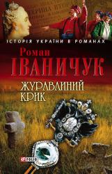 Журавлиний крик - фото обкладинки книги
