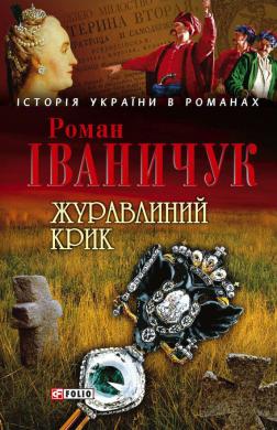 Журавлиний крик - фото книги