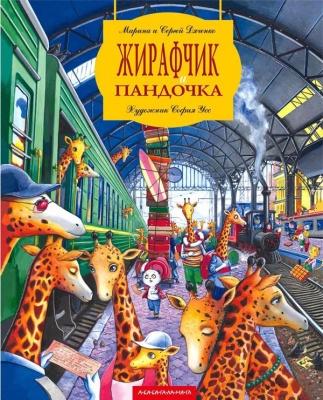 Книга Жирафчик і пандочка