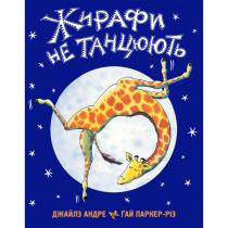 Книга Жирафи не танцюють