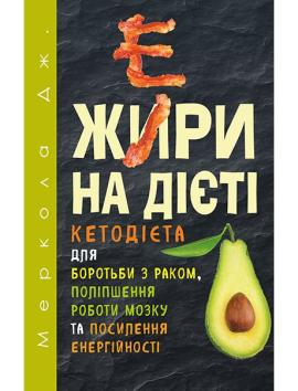 Жири на дієті - фото книги