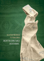 Житковські богині - фото обкладинки книги