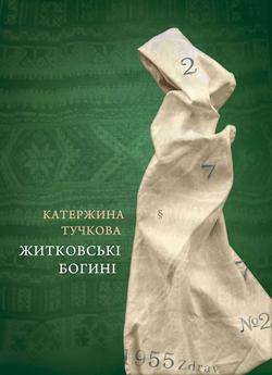 Книга Житковські богині