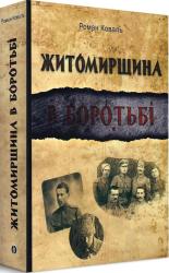 Житомирщина в боротьбі - фото обкладинки книги