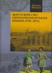 Життєвий світ причорноморських німців (1781–1871) - фото обкладинки книги