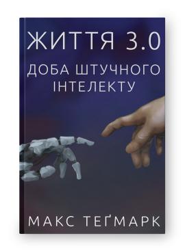 Життя 3.0. Доба штучного інтелекту - фото книги