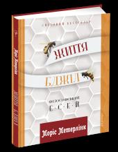 Життя бджіл - фото обкладинки книги
