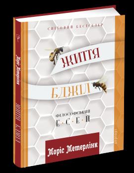 Життя бджіл - фото книги