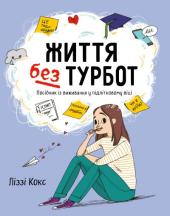 Життя без турбот. Посібник із виживання у підлітковому віці - фото обкладинки книги