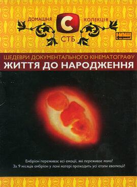 Життя до народження - фото книги