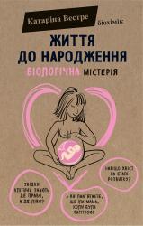 Життя до народження. Біологічна містерія - фото обкладинки книги