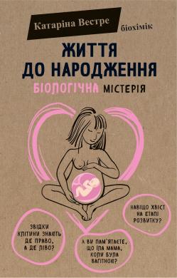 Життя до народження. Біологічна містерія - фото книги