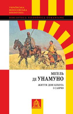 Життя Дон Кіхота і Санчо - фото книги