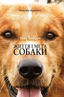 Життя і мета собаки - фото книги